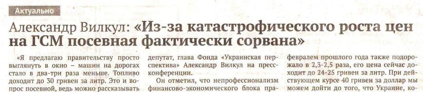 Депутат горсовета: Почему коммунальные СМИ Кривого Рога тотально заполнены пропагандой «Оппозиционного блока»?, фото-18