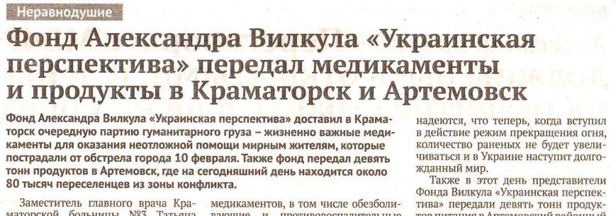 Депутат горсовета: Почему коммунальные СМИ Кривого Рога тотально заполнены пропагандой «Оппозиционного блока»?, фото-5