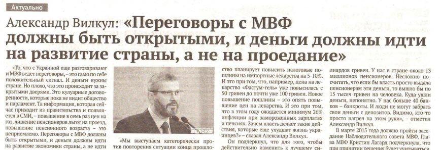 Депутат горсовета: Почему коммунальные СМИ Кривого Рога тотально заполнены пропагандой «Оппозиционного блока»?, фото-16