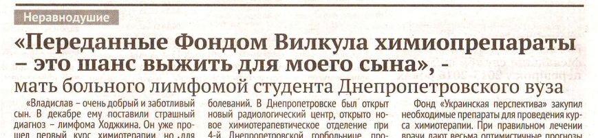 Депутат горсовета: Почему коммунальные СМИ Кривого Рога тотально заполнены пропагандой «Оппозиционного блока»?, фото-4