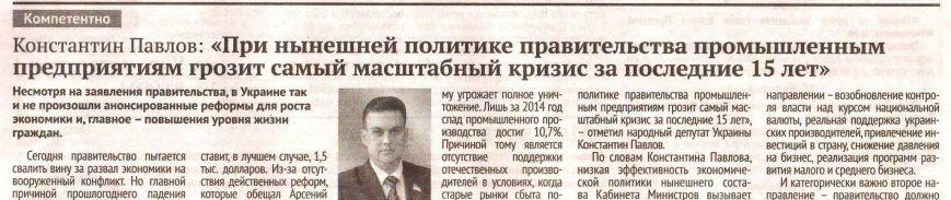 Депутат горсовета: Почему коммунальные СМИ Кривого Рога тотально заполнены пропагандой «Оппозиционного блока»?, фото-8