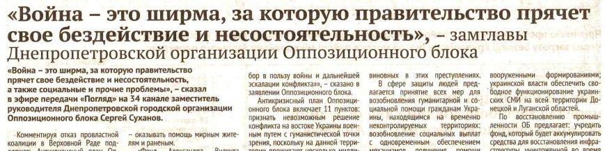 Депутат горсовета: Почему коммунальные СМИ Кривого Рога тотально заполнены пропагандой «Оппозиционного блока»?, фото-9