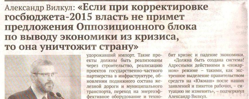 Депутат горсовета: Почему коммунальные СМИ Кривого Рога тотально заполнены пропагандой «Оппозиционного блока»?, фото-6