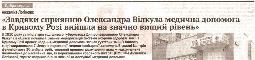 Депутат горсовета: Почему коммунальные СМИ Кривого Рога тотально заполнены пропагандой «Оппозиционного блока»?, фото-12