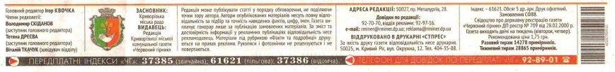 Депутат горсовета: Почему коммунальные СМИ Кривого Рога тотально заполнены пропагандой «Оппозиционного блока»?, фото-15