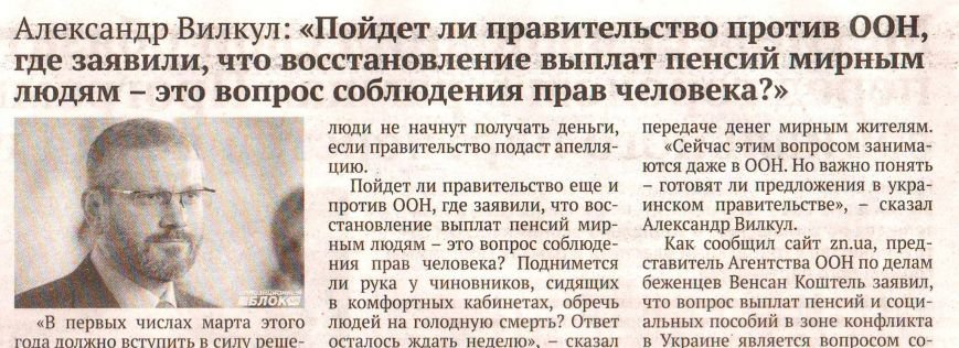 Депутат горсовета: Почему коммунальные СМИ Кривого Рога тотально заполнены пропагандой «Оппозиционного блока»?, фото-17