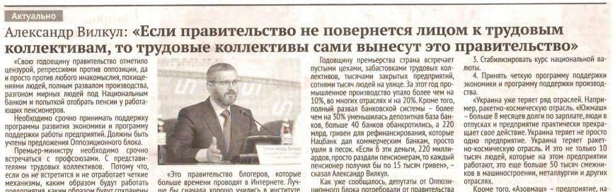 Депутат горсовета: Почему коммунальные СМИ Кривого Рога тотально заполнены пропагандой «Оппозиционного блока»?, фото-19