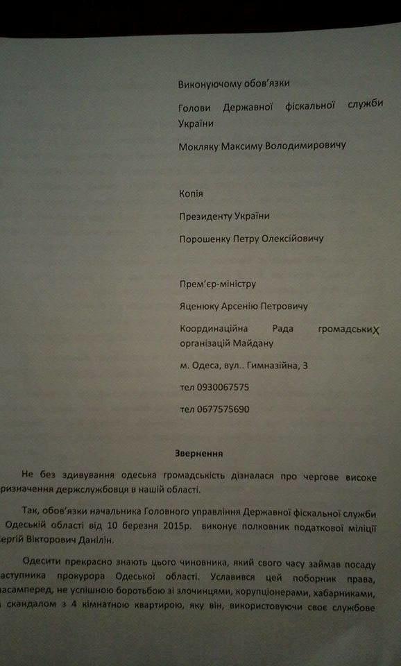 Одесские общественники требуют от Порошенко уволить нового главного налоговика (ДОКУМЕНТ) (фото) - фото 1
