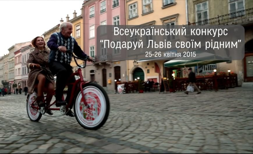 podaryi Lviv