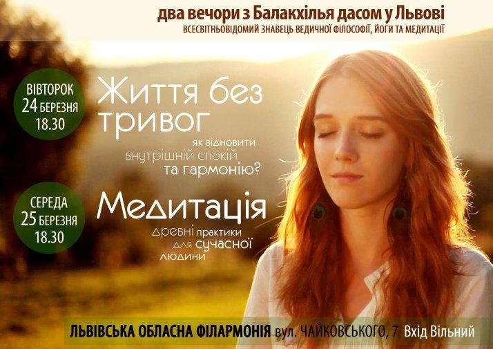 Львів'яни спробують відволіктися від думок про війну завдяки медитації (ФОТО) (фото) - фото 1