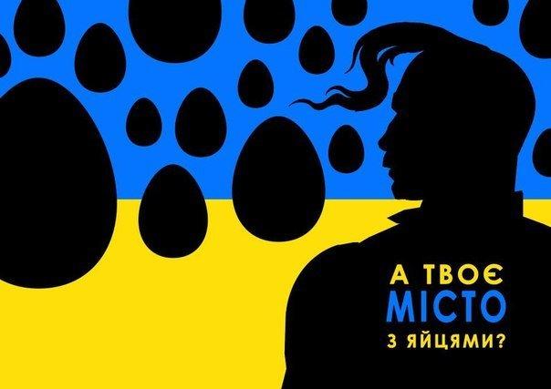 Запорожцам предлагают придумать логотип для фестиваля с яйцами, фото-1