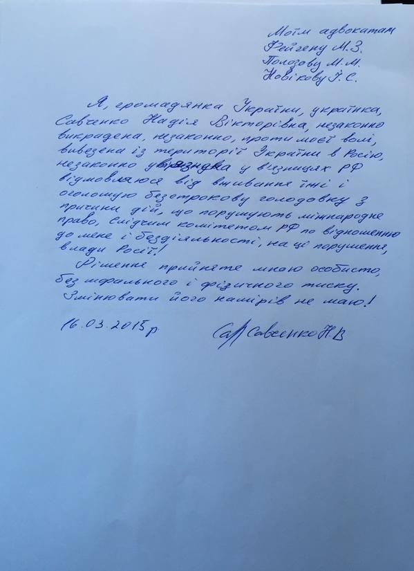Савченко возобновила голодовку, - адвокат (фото) - фото 2