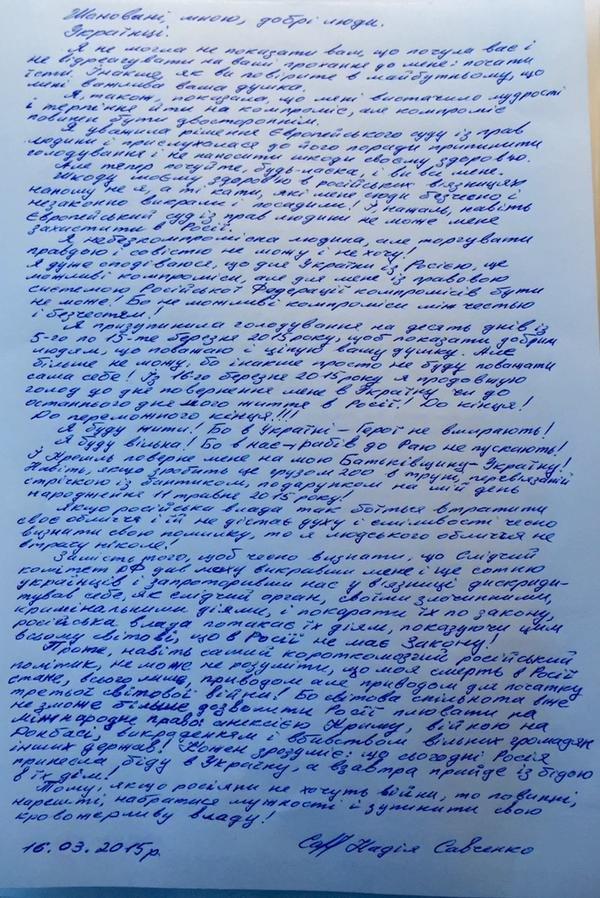 Савченко возобновила голодовку, - адвокат (фото) - фото 1