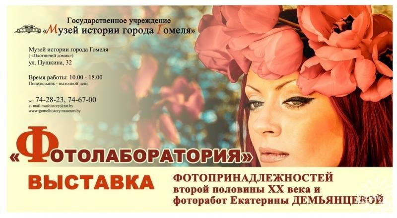 18 марта откроется выставка фотографа Катерины Демьянцевой «Открытый монолог». (фото) - фото 1