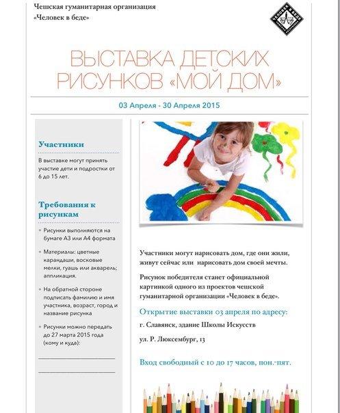 Организация «Человек в беде» проводит выставку детских рисунков «Мой дом» (фото) - фото 1