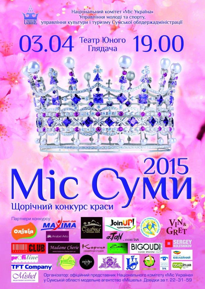 На сайте 0542.ua выберут «Мисс Сумы 2015» (фото) - фото 1