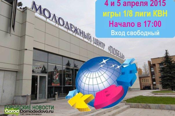 В Домодедово начинают свой КВН (фото) - фото 1