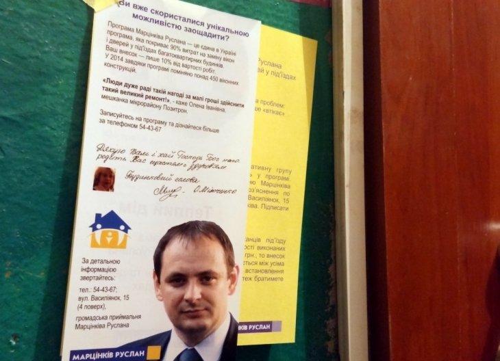 Чи стане Марцінків мером Івано-Франківська? (фото) - фото 1