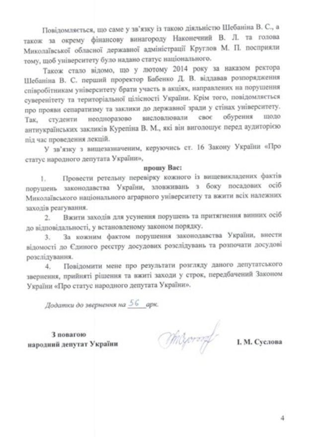 Николаевскую «аграрку» возглавляет ректор, выгонявший студентов на антиукраинские акции (ДОКУМЕНТ) (фото) - фото 4