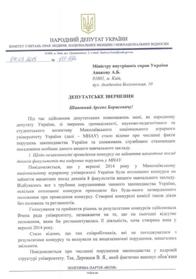Николаевскую «аграрку» возглавляет ректор, выгонявший студентов на антиукраинские акции (ДОКУМЕНТ) (фото) - фото 1