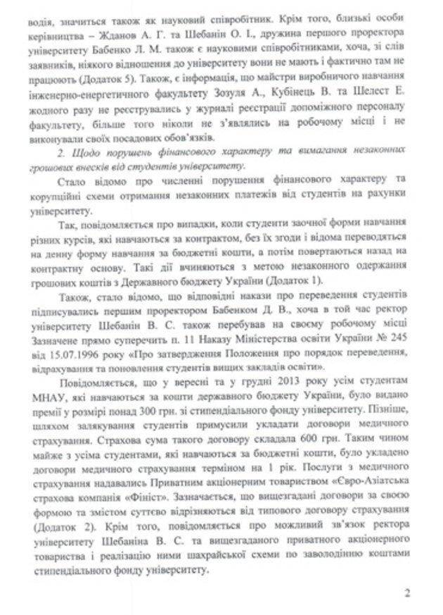 Николаевскую «аграрку» возглавляет ректор, выгонявший студентов на антиукраинские акции (ДОКУМЕНТ) (фото) - фото 2