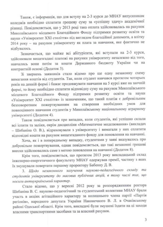 Николаевскую «аграрку» возглавляет ректор, выгонявший студентов на антиукраинские акции (ДОКУМЕНТ) (фото) - фото 3