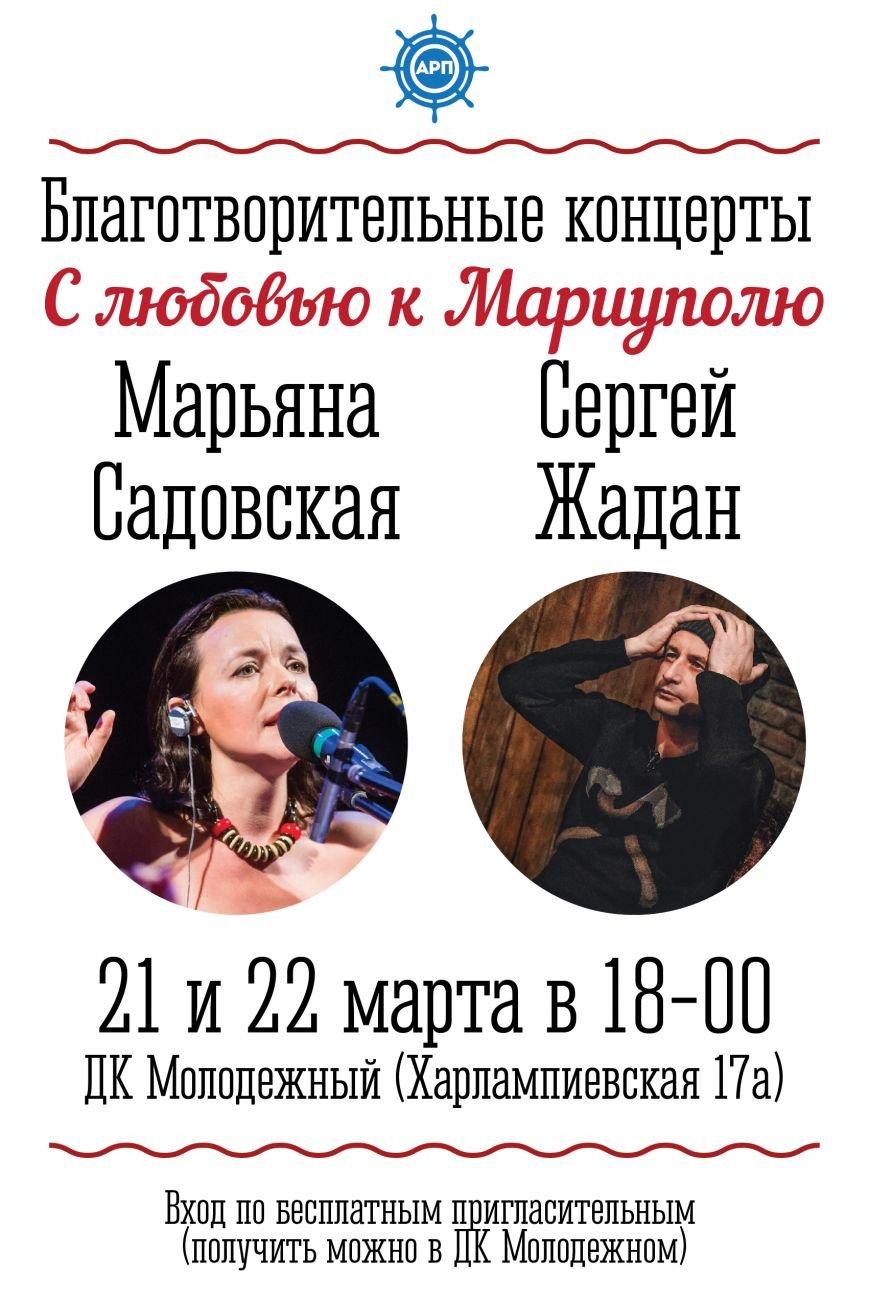 Культурный десант в Мариуполе: Сергей Жадан и Марьяна Садовская дадут благотворительные концерты, фото-1