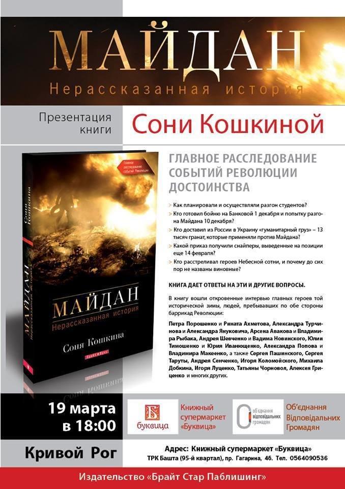 Соня Кошкина презентует в Кривом Роге свою книгу «Майдан. Нерассказанная история» (фото) - фото 1
