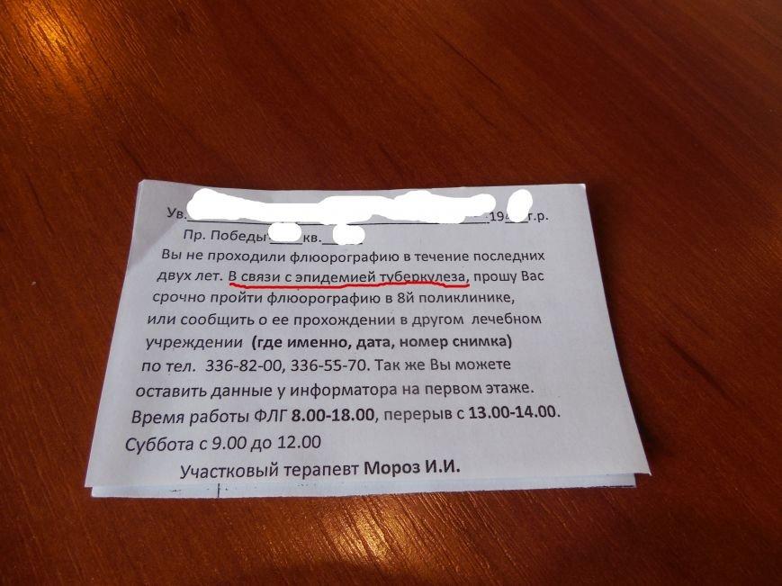 Харьковчан пугают листовками с информацией об эпидемии туберкулеза (фото) - фото 1