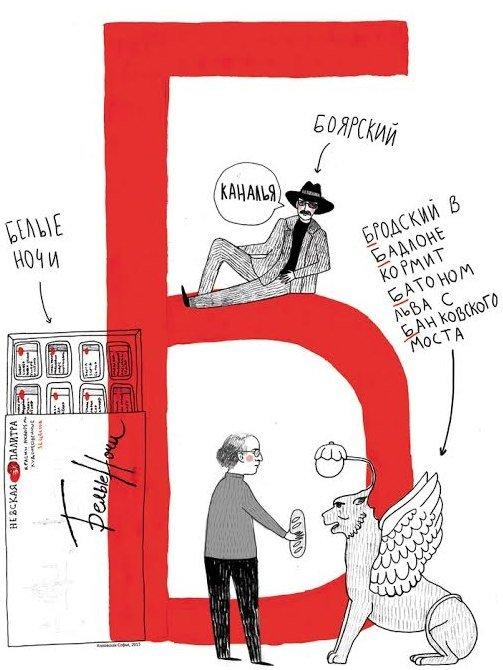 В Северной столице откроется выставка «Петербургский алфавит» (фото) - фото 1