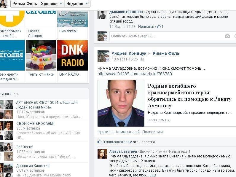 Семье Виталия Мандрыка, погибшего правоохранителя из Красноармейска, выделили трехкомнатную квартиру (фото) - фото 1