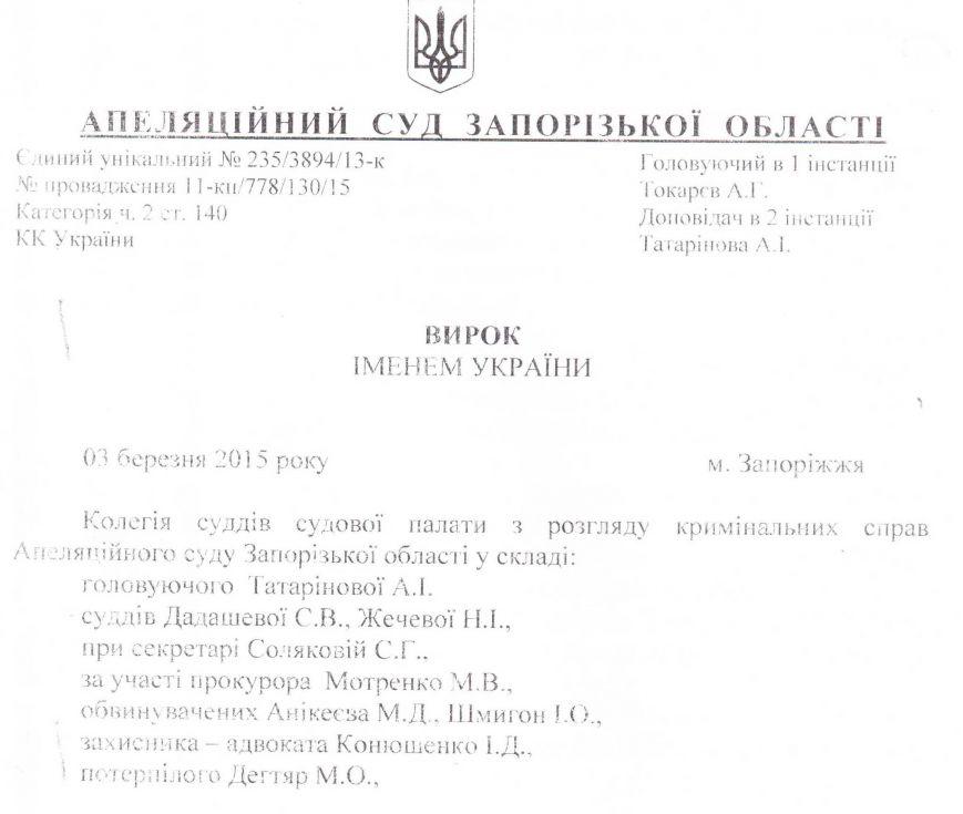 «Красноармейский суд укрывает от исполнения наказания преступников», – Николай Дегтярь (фото) - фото 3