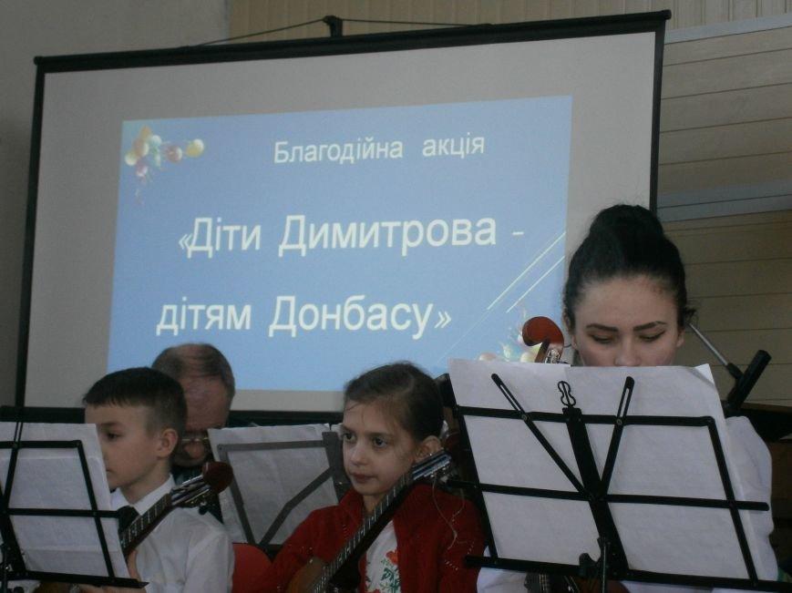 В Димитрове прошел концерт музыкальной школы в рамках благотворительной акции (ФОТО) (фото) - фото 1