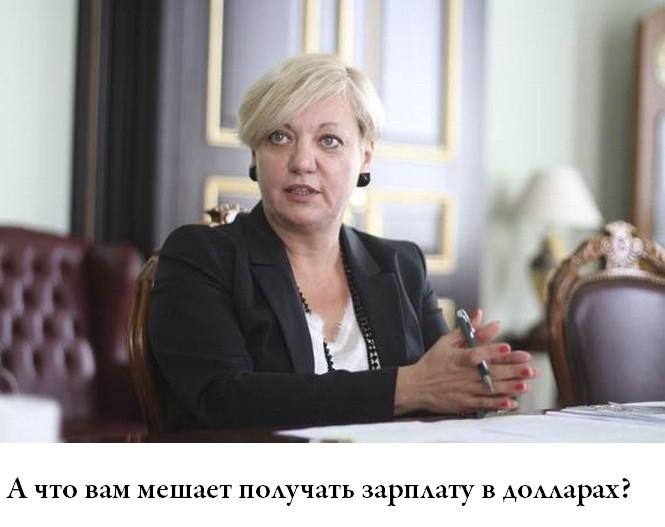 Випадковий «політ» гривні чи запланована дестабілізація економіки України, фото-4