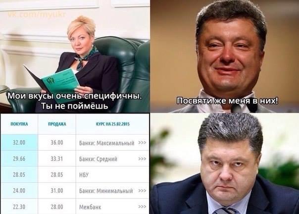Випадковий «політ» гривні чи запланована дестабілізація економіки України, фото-5