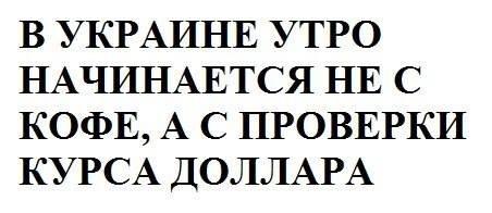 Випадковий «політ» гривні чи запланована дестабілізація економіки України, фото-1