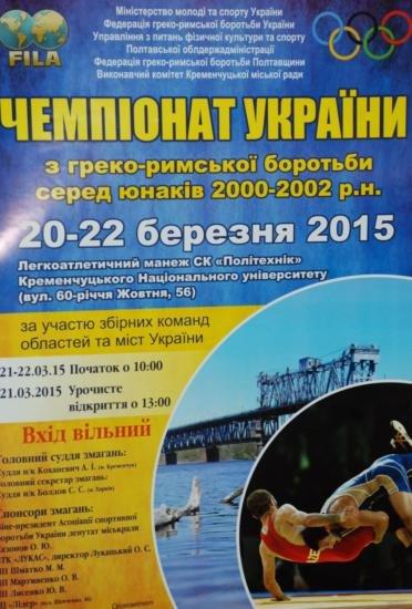 В Кременчуге будет проходить чемпионат Украины по греко-римской борьбе среди юношей (фото) - фото 1