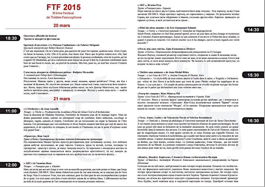 На Днепропетровщине проведут фестиваль студенческих франкоязычных театров (фото) - фото 1