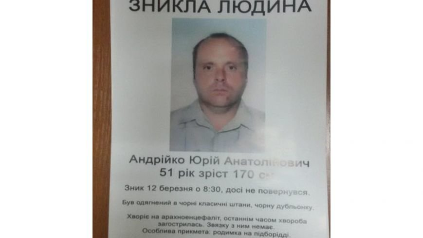 Депутат Киевсовета ищет своего отца (ФОТО) (фото) - фото 1