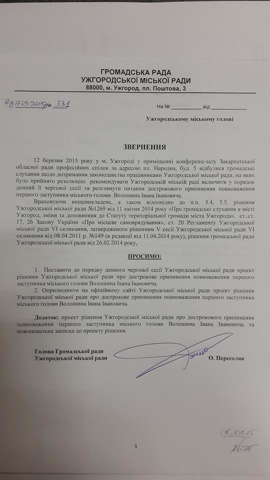 Пакет документів для винесення на сесію питання про звільнення першого заступника мера Івана Волошина (ДОКУМЕНТИ), фото-3