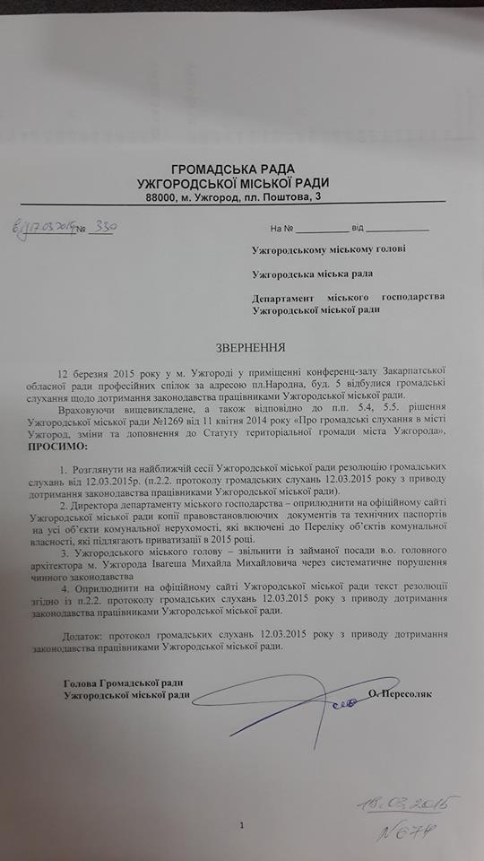 Пакет документів для винесення на сесію питання про звільнення першого заступника мера Івана Волошина (ДОКУМЕНТИ), фото-1