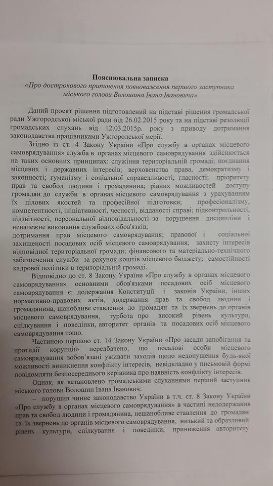 Пакет документів для винесення на сесію питання про звільнення першого заступника мера Івана Волошина (ДОКУМЕНТИ), фото-5