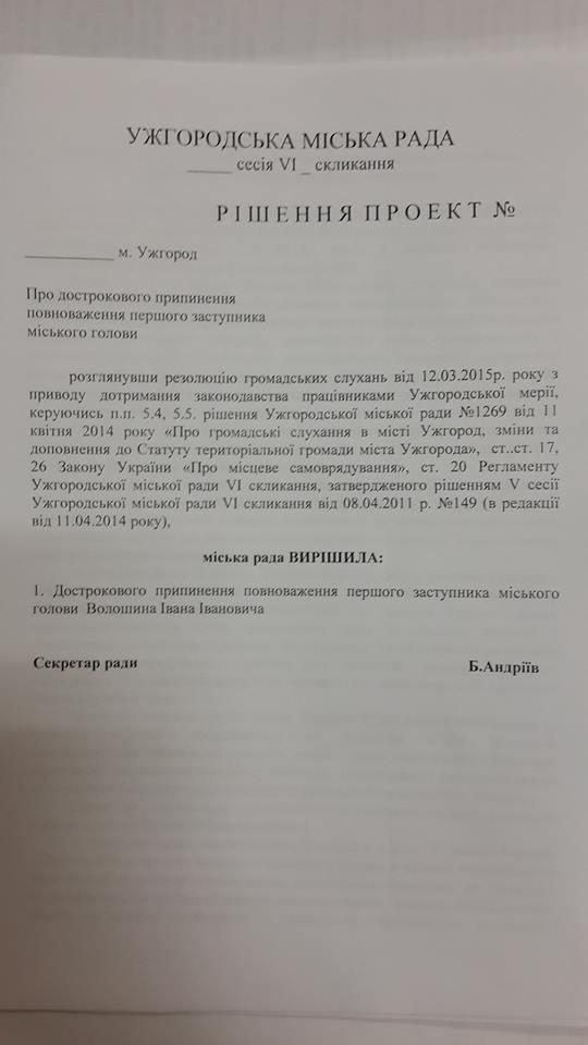 Пакет документів для винесення на сесію питання про звільнення першого заступника мера Івана Волошина (ДОКУМЕНТИ), фото-4