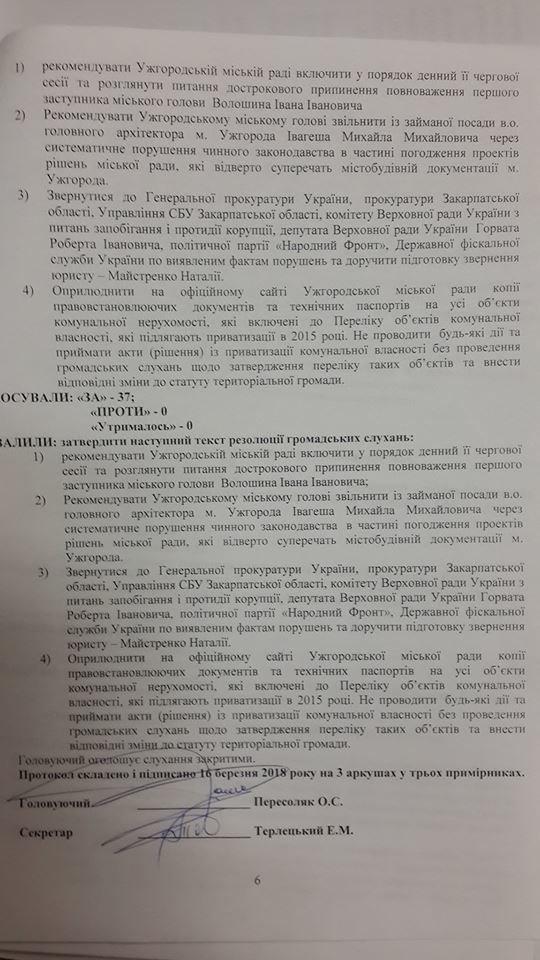 Пакет документів для винесення на сесію питання про звільнення першого заступника мера Івана Волошина (ДОКУМЕНТИ), фото-2