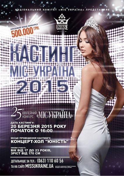 В Николаеве состоится кастинг конкурса «Мисс Украина» (фото) - фото 1