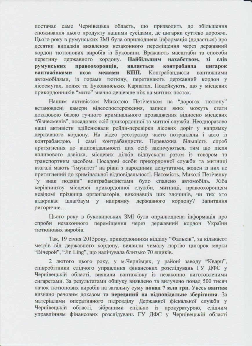 ГПУ направила до прокуратури Чернівецької області звернення по контрабанді цигарок на 8 млн. грн. (документи) (фото) - фото 3