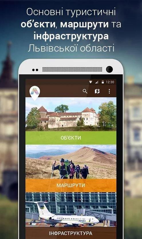 У Львові для туристів випустили додаток для смартфонів (ФОТО) (фото) - фото 1
