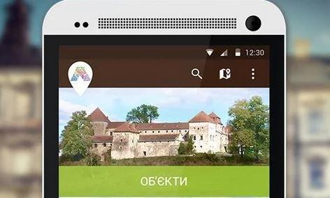 У Львові для туристів випустили додаток для смартфонів (ФОТО) (фото) - фото 5