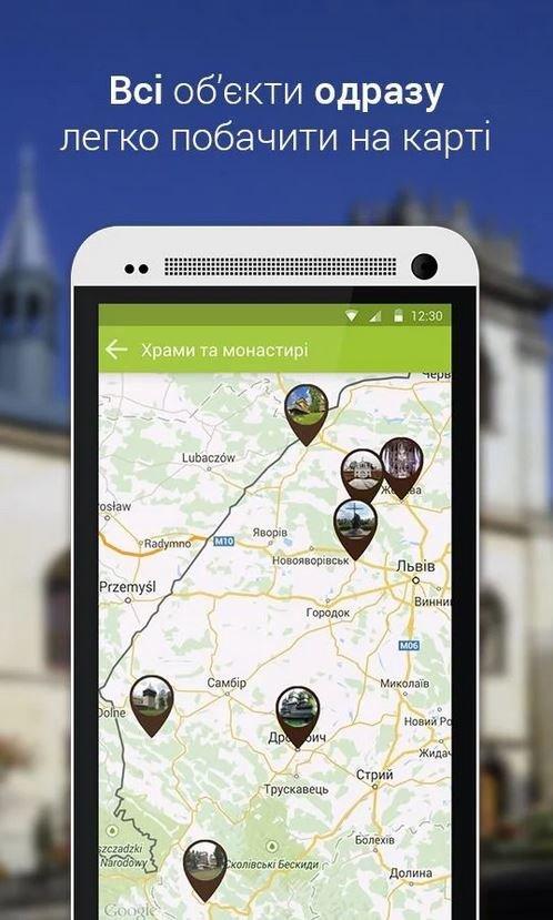 У Львові для туристів випустили додаток для смартфонів (ФОТО) (фото) - фото 3