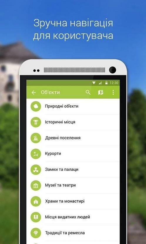 У Львові для туристів випустили додаток для смартфонів (ФОТО) (фото) - фото 2